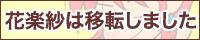 花楽紗バナー(200*40)